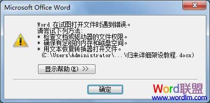 Word在试图打开文件时遇到错误。